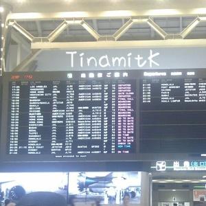 Airport Tokyo Narita